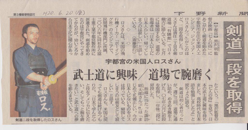 Josh Utsunomiya News 001